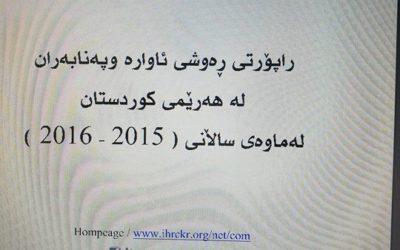 راپورتی رهوشی ئاواره وپهنابهران له ههرێمی كوردستان بۆ سالی 2015 و 2016