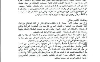 مناشدة الهيئة المستقلة لحقوق الانسان موجه لمنظمات الامم المتحدة والقنصليات وممثليات الدول في العراق واقليم كوردستان حول الاحداث الاخيرة في كركوك وطوزخورماتو ومناطق اخرى.