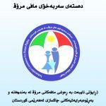 الهيئة المستقلة لحقوق الانسان في الاقليم تطلق تقريرها الخاص بأوضاع السجون في الاقليم لسنة 2017.