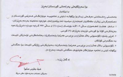 الهيئة المستقلة لحقوق الانسان تقدم مقترحا باضافة كوتا للمكون الايزيدي في برلمان كوردستان.