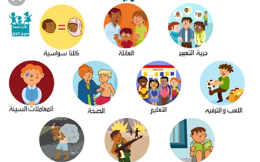 اليوم العالمي للطفولة والذي يصادف ٢٠ تشرين الثاني من كل عام .