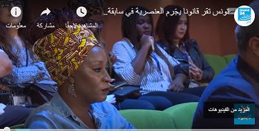 تونس تقر قانونا يجّرم العنصرية في سابقة هي الأولى بالعالم العربي