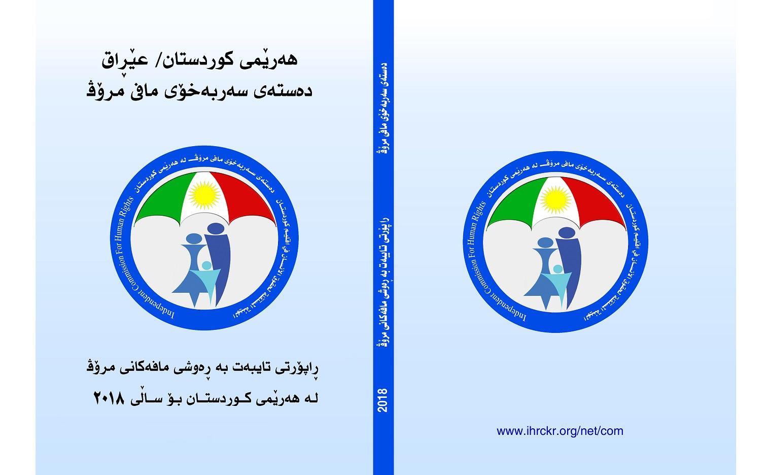 راپۆرتی دهستهی سهربهخۆی مافی مرۆڤ  لهسهر رهوشی مافی مرۆڤ بۆ ساڵی 2018 له ههریمی كوردستان
