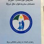 ڕاپۆرتی تایبهت به ڕهوشی مافهكانی مرۆڤ له ههرێمی كوردستان بۆ ساڵی 2019